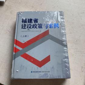 福建省建设政策与案例