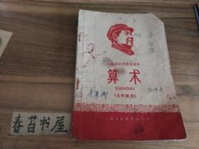 上海市小学暂用课本---算术【五年级用】