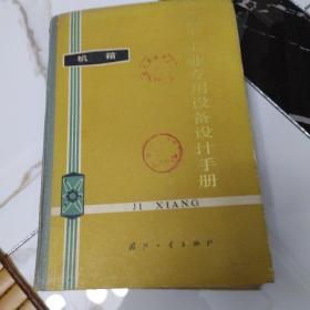 电子工业专用设备设计手册(机箱)