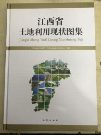 江西省土地利用现状图集(附光盘)