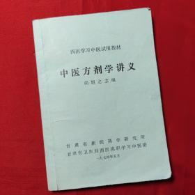 中医方剂学讲义