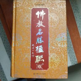 佛教名胜楹联(上、下册)硬皮精装大厚书