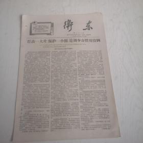文革报纸 :卫东1967年,第28期
