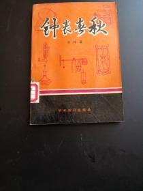 鈡表春秋(馆藏书)