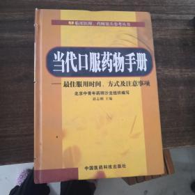 当代口服药物手册——临床医师、药师案头参考丛书