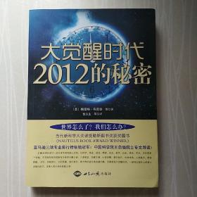 2012的秘密:2012:飞跃,还是毁灭?
