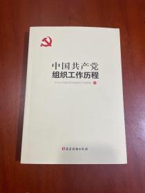 中国共产党组织工作历程