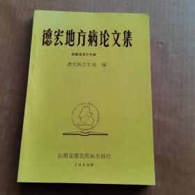 德宏地方病论文集:疟疾及其它专辑
