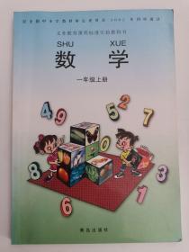 义务教育课程标准实验教科书——数学(一年级,上册)  (2版12印)