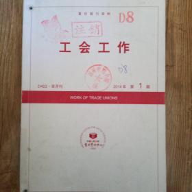 中国人民大学复印报刊资料•工会工作(双月刊)