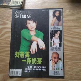 新闻人物娱乐2004年第1