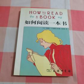 如何阅读一本书【内页干净】,