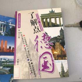 了解的德国 美国 加拿大 俄罗斯 韩国 日本 西班牙(七册合售)