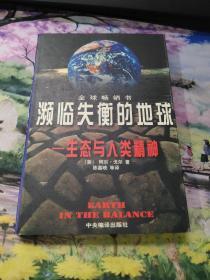 濒临失衡的地球:生态与人类精神