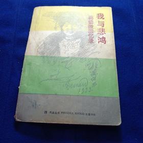 我与徐悲鸿,蒋碧薇回忆录。 有一张照片