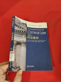 刑法基础(影印本)  【小16开】,英文版