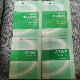 高等数学上册(第七版)
