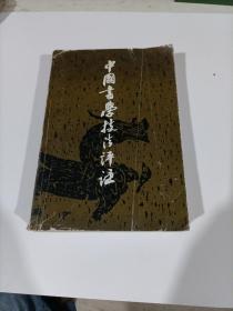 中国书学技法评注