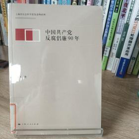 中国共产党反腐倡廉90年