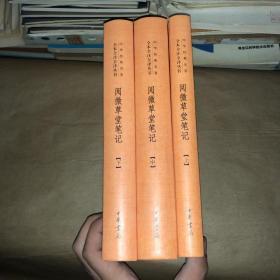 阅微草堂笔记:套装上中下3册 中华经典名著全本全注全译