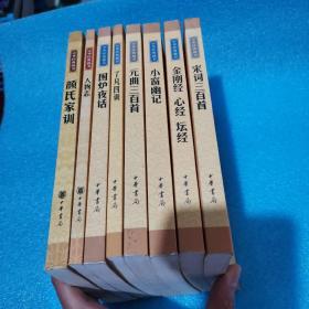 中华经典藏书(8本合售)