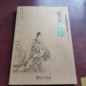 中华文库青少年导读本系列:最美的《诗经》
