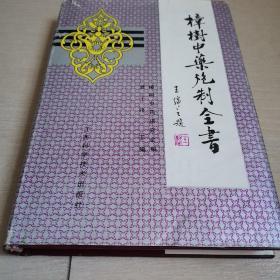 樟树中药炮制全书(全一册精装本)〈1990年江西初版发行〉