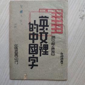 语文学丛书 英文里的中国字(佘坤珊签名赠送给刘贤彬教授)