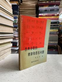 古典诗歌的修辞和语言问题(仅印1000册)