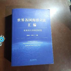 世界各国海洋立法汇编:亚洲和大洋洲国家卷