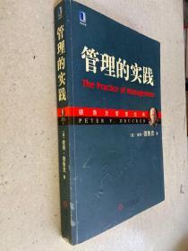 管理的实践——提供了观念、原则和工具,是一套极具系统化的管理知识。这本书问市后,不仅在美国一炮而红,而且在全球各地也都非常成功,包括在欧洲,拉丁美洲,尤其在日本更是备受重视。日本人认为这本书的观念奠定了他们经济成功与工业发展的基石。