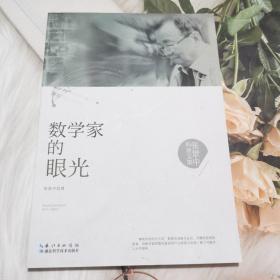 张景中科普文集:数学家的眼光