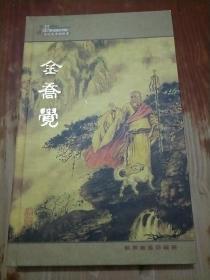 金乔觉邮票书画珍藏册