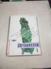 嘉德中国油画拍卖回顾1