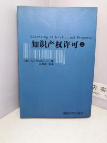 知识产权许可(上 册)