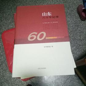 山东60年纪事(1949-2009)共6卷)