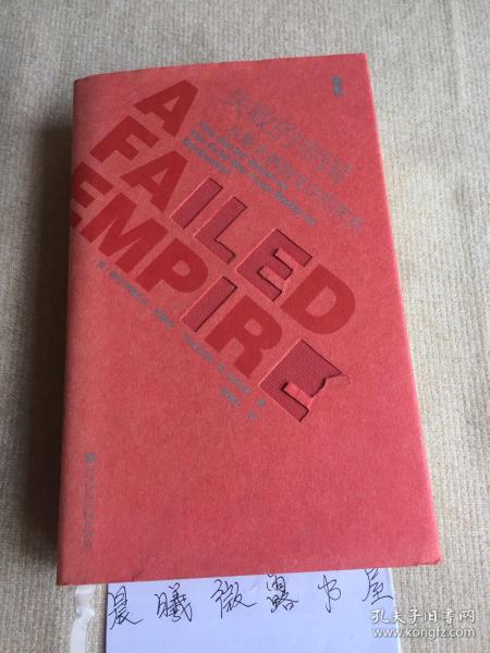失败的帝国:从斯大林到戈尔巴乔夫