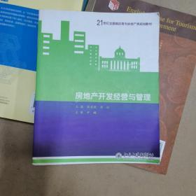 房地产开发经营与管理/21世纪全国高职高专房地产规划教材