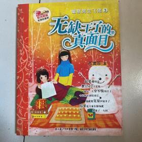 阳光姐姐校园轻喜剧·幽默男生飞猪:无缺王子的真面目