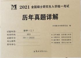 2021全国硕士研究生入学统一考试  历年真题详解 数学(三)