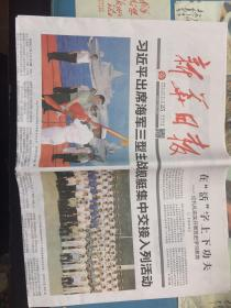 新华日报 2021年4月25日今日4版