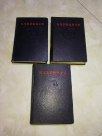 马克思恩格斯全集.26卷三本。其内容是资本论三卷