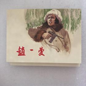 赵一曼(有瑕疵)32开平装连环画(日出东方散本)