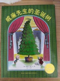 威廉先生的圣诞树