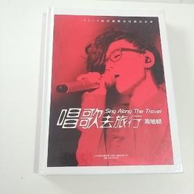 唱歌去旅行:周笔畅5周年巡回演唱会写真纪念册