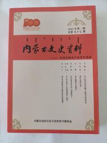 内蒙古文史资料(总第97辑)