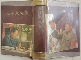 毛泽东选集(竖版繁体字一卷本)