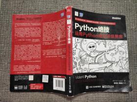 python绝技:运用python成为顶级黑客:运用Python成为顶级黑客