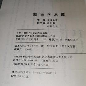 蒙古学丛谭(蒙文)