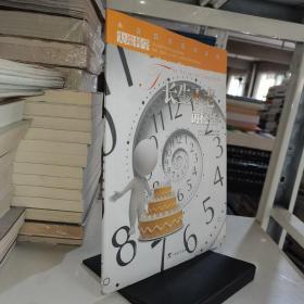 尖端科学第一辑1:长生不老的秘密